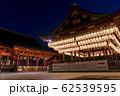 夜の八坂神社 舞殿 京都市東山区 62539595