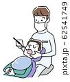 イラスト素材:歯医者で治療を受ける男性 62541749