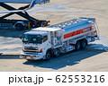 給油するサービサー 62553216