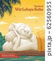 Thailand Wat Lokaya Sutha 62560955