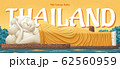 Thailand Wat Lokaya Sutha 62560959