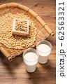 豆乳と大豆 62563321