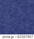 和紙・すき紙 背景素材・テクスチャ 紺色 62567907
