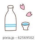 花見酒 62569502