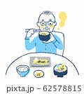 食事をする高齢男性 62578815