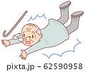 高齢者の転倒事故 62590958