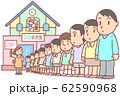 待機児童 62590968