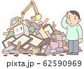 災害廃棄物 62590969