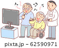 介護施設レクリエーション・カラオケ大会 62590971
