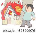 家屋火災 62590976