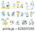 感染症イメージ1 セット 62605590