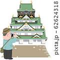 大阪城と旅行者 62624318
