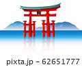 厳島神社のイラスト 62651777