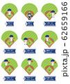 野球選手のポジション 62659166