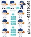 野球選手のポジション 62659169