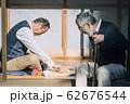 将棋をするシニア男性 62676544