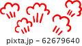 怒りマーク 激怒 不満 イライラ 記号 シンボル 手書き 62679640