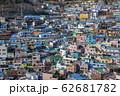 釜山 甘川文化村 62681782