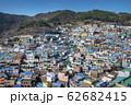 甘川洞文化村 釜山 62682415