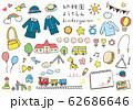 幼稚園にまつわる可愛い手描きイラストのセット(カラー) 62686646