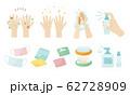 衛生用品、手洗いイラスト 62728909