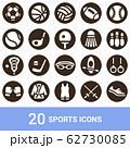 商品アイコン スポーツ 白抜き 20セット 62730085