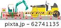 工事現場ロードローラーとパワーショベル2 62741135