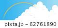 夏の空と入道雲と虹 62761890