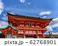 【京都府】伏見稲荷大社 62768901