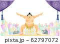大相撲横綱土俵入りと観客 62797072