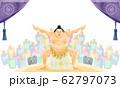 大相撲横綱土俵入りと観客 62797073