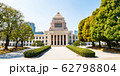 東京 国会議事堂 ワイド 62798804