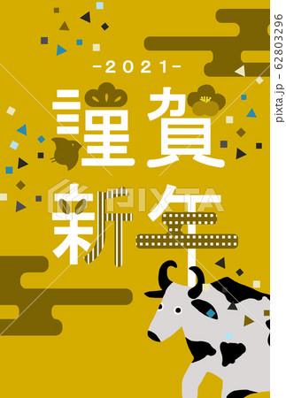 年賀状 2021