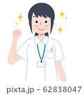 看護師 頑張る やる気 ガッツポーズ キラキラ 62838047