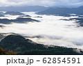 雲海 62854591