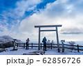 三重県 冬の御在所山頂 樹氷の山頂 朝陽台広場から写真を撮る人 62856726
