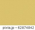 カゴの編み目 網代編み 62874842