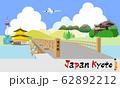 京都観光 町並み 62892212