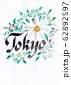 筆文字でとTokyoに花の装飾 62892597