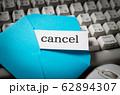 キャンセル cancel 取り消し 使用中止 62894307