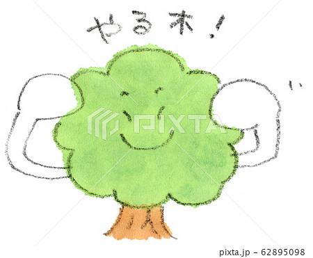 やる木!(木がガッツポーズをして、やる気をアピールしているイラスト) 62895098
