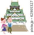 大阪城とカップル 62905327