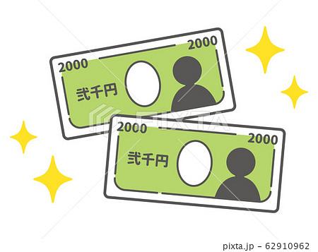 キラキラ輝く二千円札のシンプルなアイコン 62910962