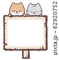 木の看板フレーム柴犬ネコ 62920752