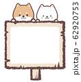 木の看板フレーム柴犬白ネコ 62920753