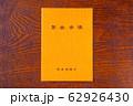 年金手帳 62926430