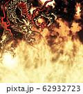 龍 炎バージョン 62932723