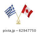 二つの国の卓上国旗 62947750