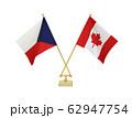 二つの国の卓上国旗 62947754