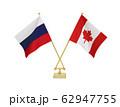二つの国の卓上国旗 62947755